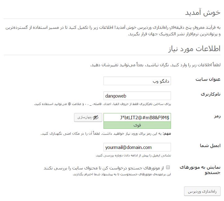 pc install wordpress site info