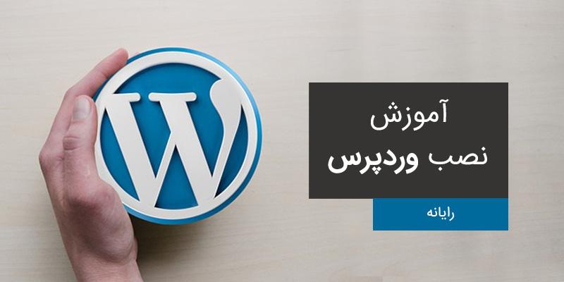 pc install wordpress