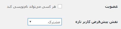 wp setting user register